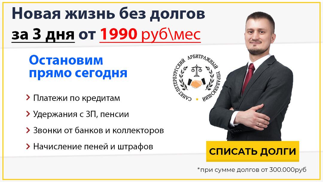банкротство физических лиц белгород отзывы