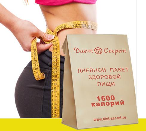 Секреты диетологов о похудении