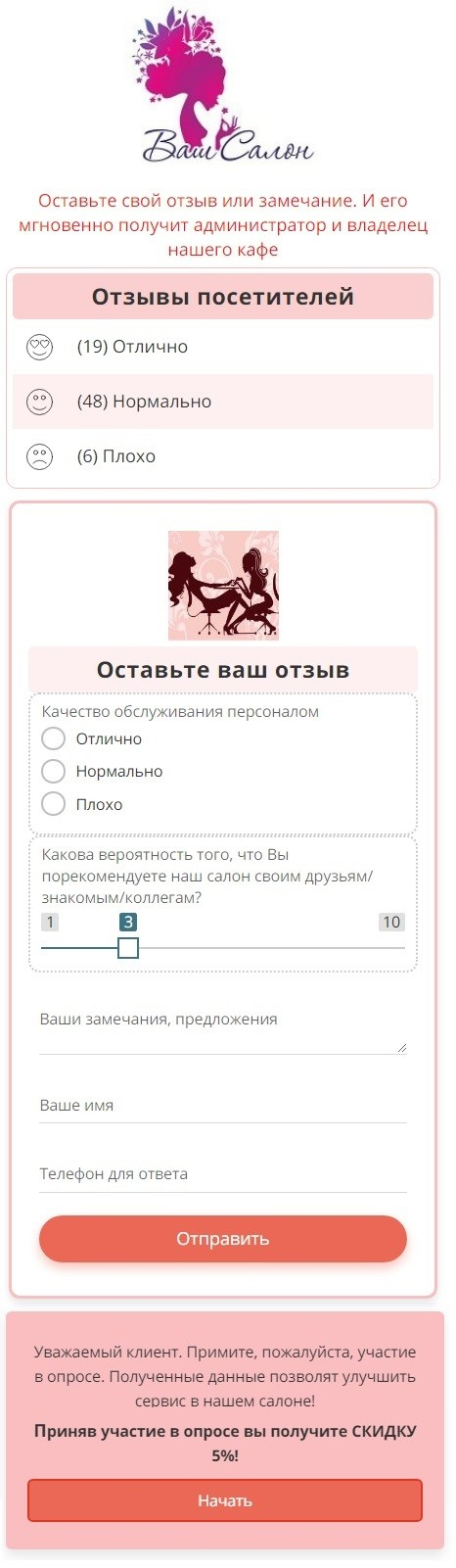 анкета клиента салона красоты образец
